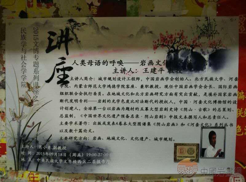 呼唤环保招贴画-图1 讲座海报-中国岩画学会会长 国际岩画组织联合会执行委员王建平到